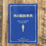 男の服飾事典表紙画像