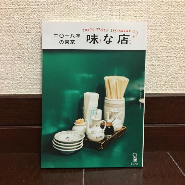 二〇一八年の東京 味な店