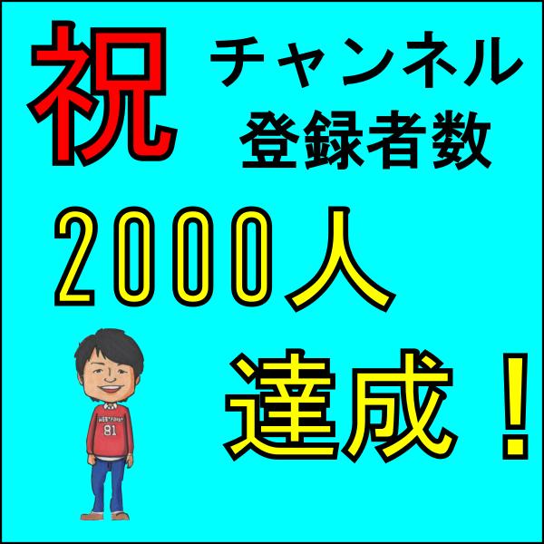 チャンネル登録2000人