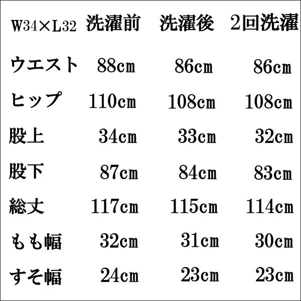 ペインターパンツサイズ表