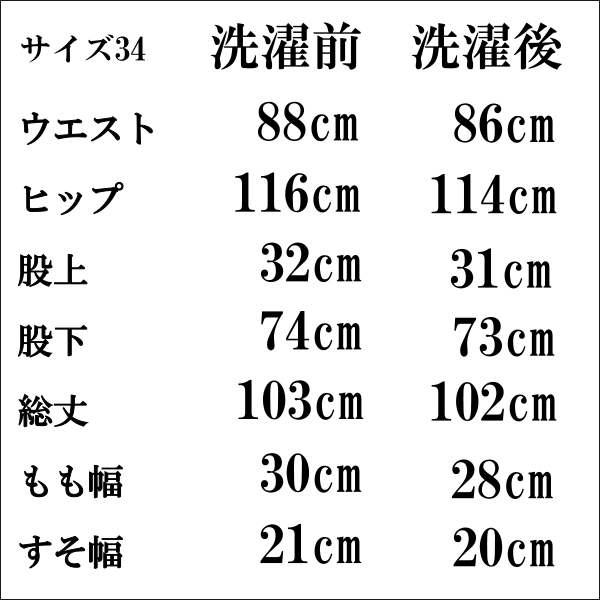 EGワーカデイサイズ表