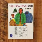 ヘビーデューティーの本